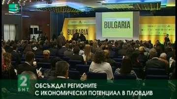Регионите с икономически потенциал обсъждат на форум в Пловдив