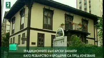 Традиционните български занаяти като резбарство и бродерията са пред изчезване