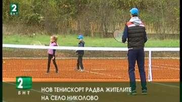 Нови спортни съоръжения откриха в село Николово и в Русе