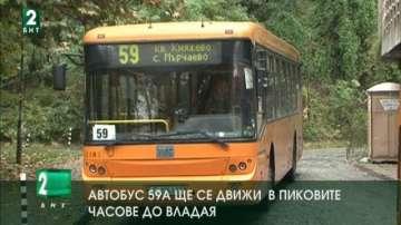 Автобус 59А ще се движив пиковите часове до Владая