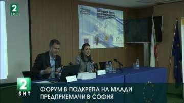 Форум в подкрепа на млади предприемачи в София