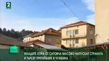 Младите хора от Сатовча масово напускат страната и търсят препитание в чужбина