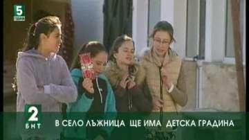 В село Лъжница ще има детска градина