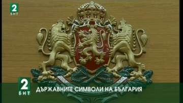 Държавните символи на България