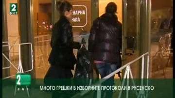 Много грешки в изборните протоколи в Русенско