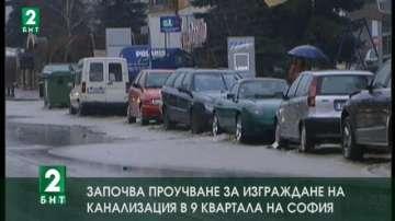 Започва предпроектно проучване за изграждане на канализация в 9 квартала в София