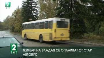 Жители на Владая се оплакват от стар автобус