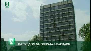 Търсят дом за операта в Пловдив
