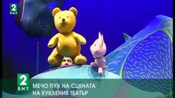 Мечо Пух на сцената на кукления театър във Варна