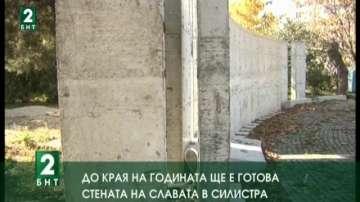 До края на годината ще е готова Стената на славата в Силистра