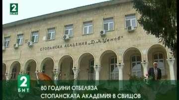 80-годишен юбилей отбеляза Стопанската академия в Свищов