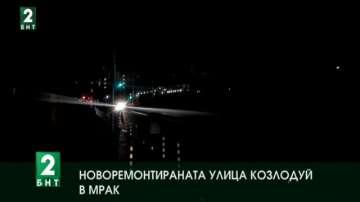 Новоремонтираната улица Козлодуй - в мрак