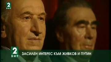 Засилен интерес към Живков и Путин