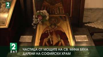 Частица от мощите на Свети Мина бяха дарени на софийски храм