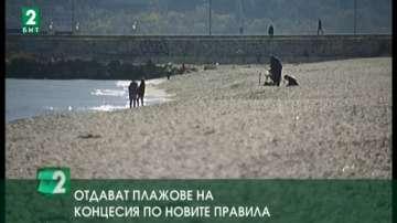 Отдават плажове на концесия по новите правила