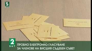 Пробно електронно гласуване за членове на Висшия съдебен съвет