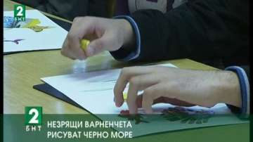 Незрящи варненчета рисуват Черно море