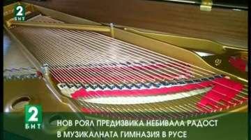 Нов роял предизвика небивала радост в Музикалната гимназия в Русе