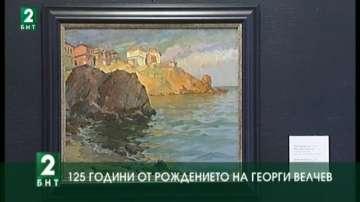 125 години от рождението на Георги Велчев