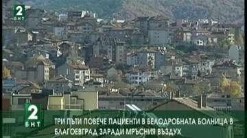 Повече пациенти в белодробната болница в Благоевград заради мръсния въздух