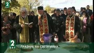Празник на Свети Мина