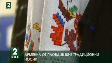 Пловдивска арменка шие традиционни носии