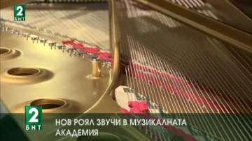 Нов роял звучи в Музикалната академия