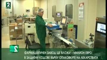 Завод влага 1 милион евро в защитни кодове върху опаковките на лекарствата
