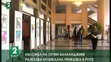 Изложба на Огнян Балканджиев разказва музикална приказка за Русе