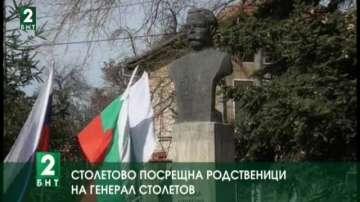 Столетово посрещна родственици на генерал Столетов