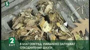 В Благоевград умишлено запушват шахти