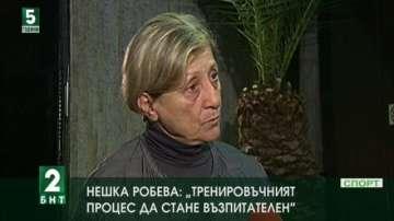 Нешка Робева: Тренировъчният процес да стане възпитателен