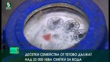 Десетки семейства от Тетово дължат над 22000 лева сметки за вода