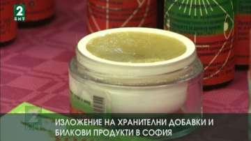Изложение на хранителни добавки и билкови продукти в София