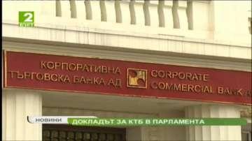 Докладът за КТБ влиза в парламента