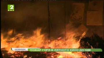 Пожар горя в лятното кино до НДК