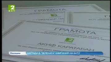 """Награди в """"зелената"""" кампания на БНТ 2"""