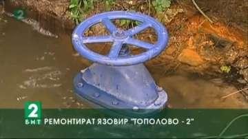 "Ремонтират язовир ""Тополово-2"""