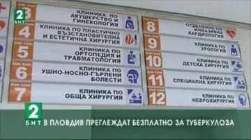 В Пловдив преглеждат безплатно за туберкулоза