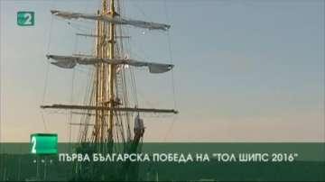"""Първа българска победа на """"Тол Шипс 2016"""""""