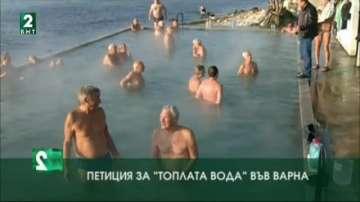 """Комитет иска ред на """"Топлата вода"""" във Варна"""