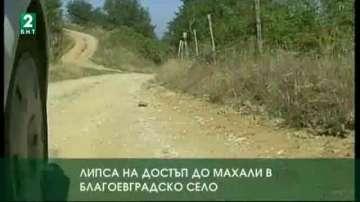Липсa на достъп до махали в благоевградското село Марулево