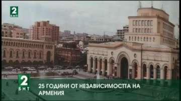 Честват 25 години от независимостта на Армения
