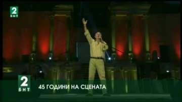 Христо Кидиков - 45 години на сцената