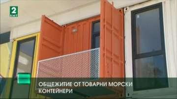 Общежитие от товарни морски контейнери