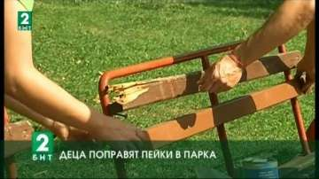 Деца поправят пейки в парка