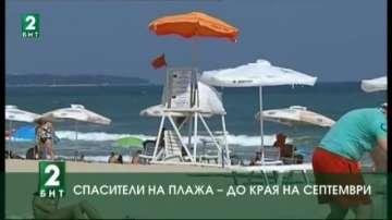 Спасители на плажа – до края на септември