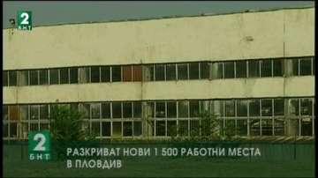 Разкриват нови 1500 работни места в Пловдив