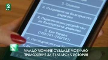 Младо момиче създаде мобилно приложение за българска история