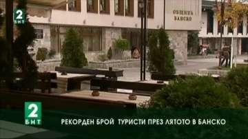 Рекорден брой туристи през лятото  в Банско